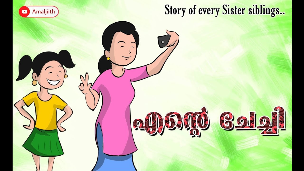 എനറ ചചച My Sister Malayalam Heart Touching Video