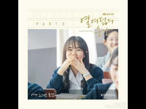Download  Instrumental  빌리어코스티  Bily Acoustie  – 네가 있으면 좋겠어  I'll Be With You At Eighteen OST Part 3  Mp4 baru