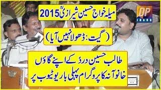 mela khawaj hussain sherazi 2015 dhola nhi aya talib hussain dard and imran talib