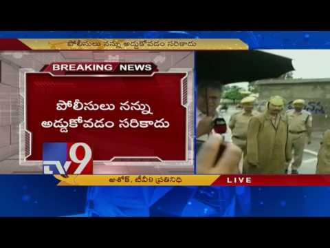 Undavalli Arun Kumar arrested in Vijayawada - TV9