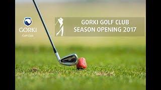 GORKI Golf Club - Открытие Сезона 2017