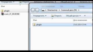 видео Плагин Эмулятор Mcas New