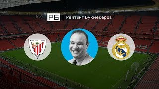 Прогноз и ставка Константина Генича: «Атлетик» — «Реал Мадрид»