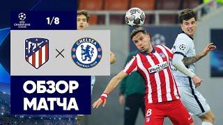23 02 2021 Атлетико Челси 0 1 Обзор матча 1 8 финала Лиги Чемпионов