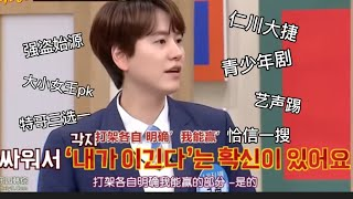 Download [ENG sub]SUJU 15年打架事件全集 Super Junior 啊尼呀?! SUJU's fight incidents during the past 15 years