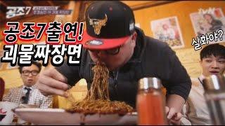 tvN *공조7* 출연! 괴물짜장면편! 프로먹방러 문세윤 vs 허미노! MINO │허미노 Mukbang social eating contest show 吃播