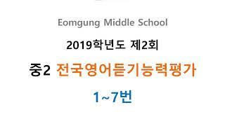 2019학년도 제2회 중2 전국영어듣기평가 1~7번