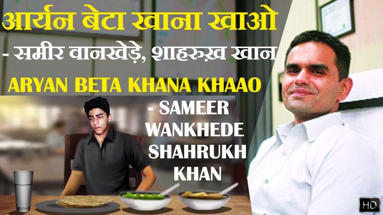Aryan Beta Khana Khaao - Sameer Wankhede Shahukh Khan   Raju Srivastav Latest Comedy