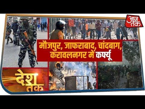 हिंसा की आग में झुलसी उत्तर पूर्वी दिल्ली, 4 इलाकों में कर्फ्यू, UP बॉर्डर सील   Desh Tak