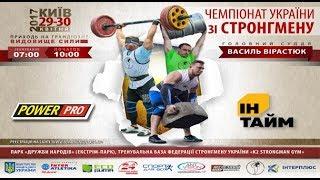 Чемпіонат України зі Стронгмену 2017, вагова категорія понад 110 кг