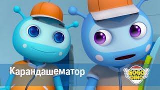 Команда ДИНО - Карандашематор - Серия 49. Развивающий мультфильм для маленьких художников