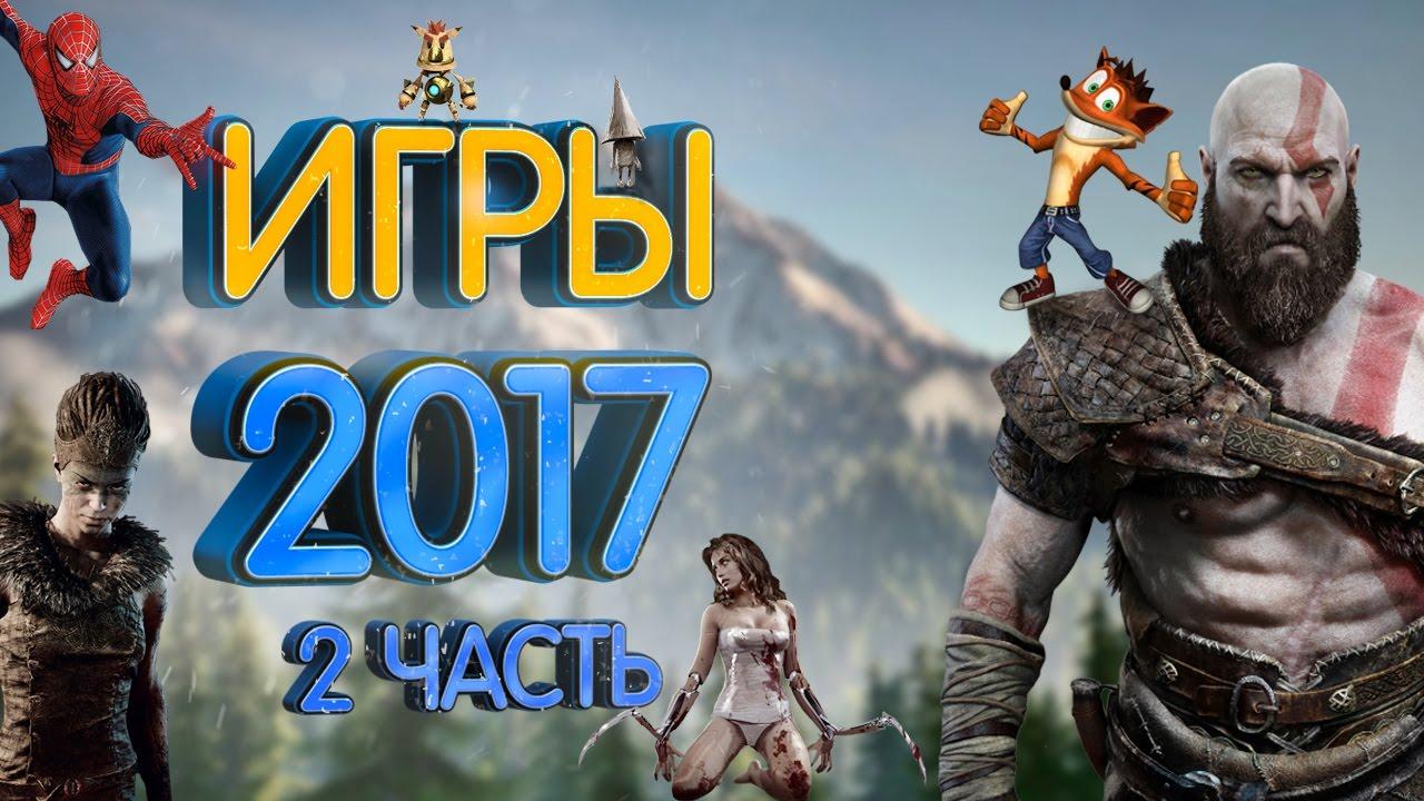 Самые ожидаемые игры на пк 2017