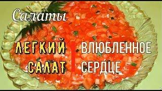 САЛАТ ВЛЮБЛЕННОЕ СЕРДЦЕ Салаты с курицей и грибами Праздничные рецепты салатов Простые салаты