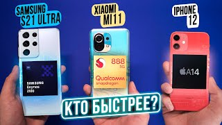 ЭТО ФИАСКО! Snapdragon 888 vs Exynos 2100 vs Apple A14