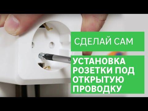 Установка розеток и выключателей при открытой электропроводке [Leroy Merlin]