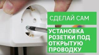 Установка розеток при открытой электропроводке – как подключить розетку в квартире – Леруа Мерлен