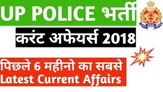 Current Affairs 2018-[ UP POLICE CONSTABLE 2018]