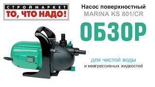 38 Насос поверхностный MARINA KS 801CR(Строймаркет