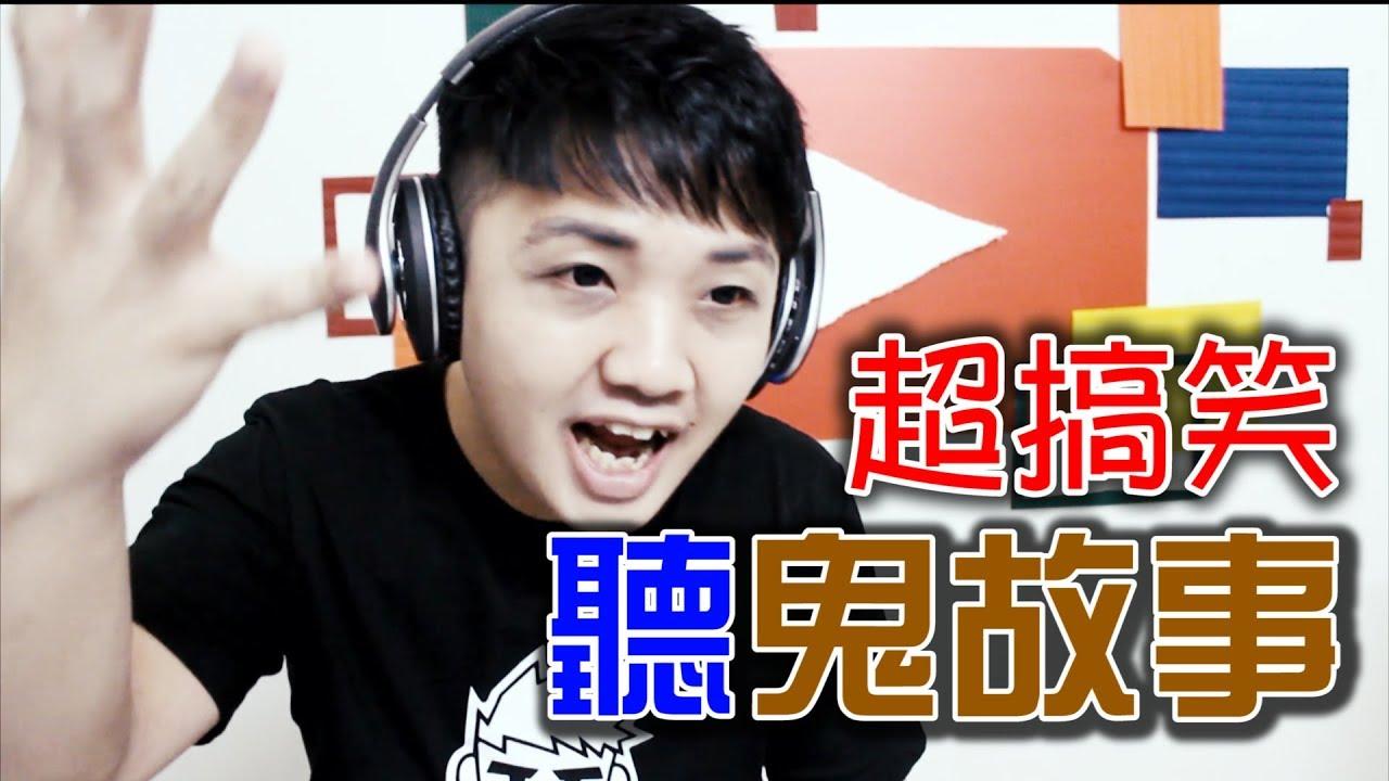 搞笑鬼故事_【搞笑】聽鬼故事 - YouTube