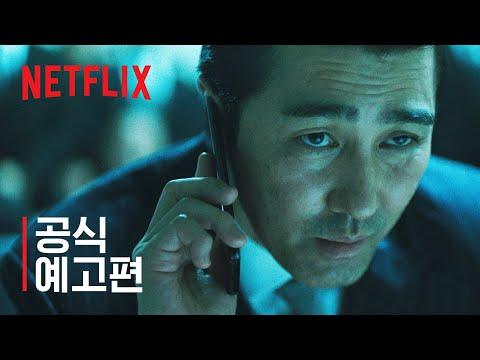 낙원의 밤   공식 예고편   Netflix