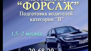 Автошкола Форсаж г Тамбов