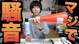 【害悪騒音マシーン】メガジェットホーンを開発した!後輩を倒します。