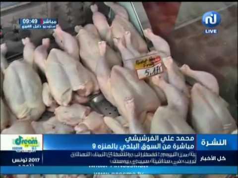 wejeh-esou9 : En direct du marché municipal d'El Menzah 9