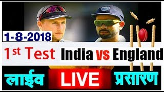 LIVE - India Vs England 1st Test highlights 2018 Ind vs Eng 2018 Cricket Live Match Score today news