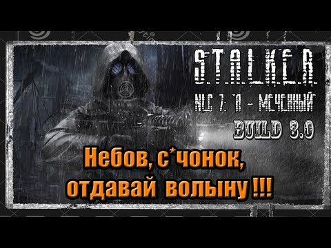 S.T.A.L.K.E.R. NLC 7. Build 3.0(Build 7101)#4 ТАЙНИКИ ТЁМНОЙ ДОЛИНЫ