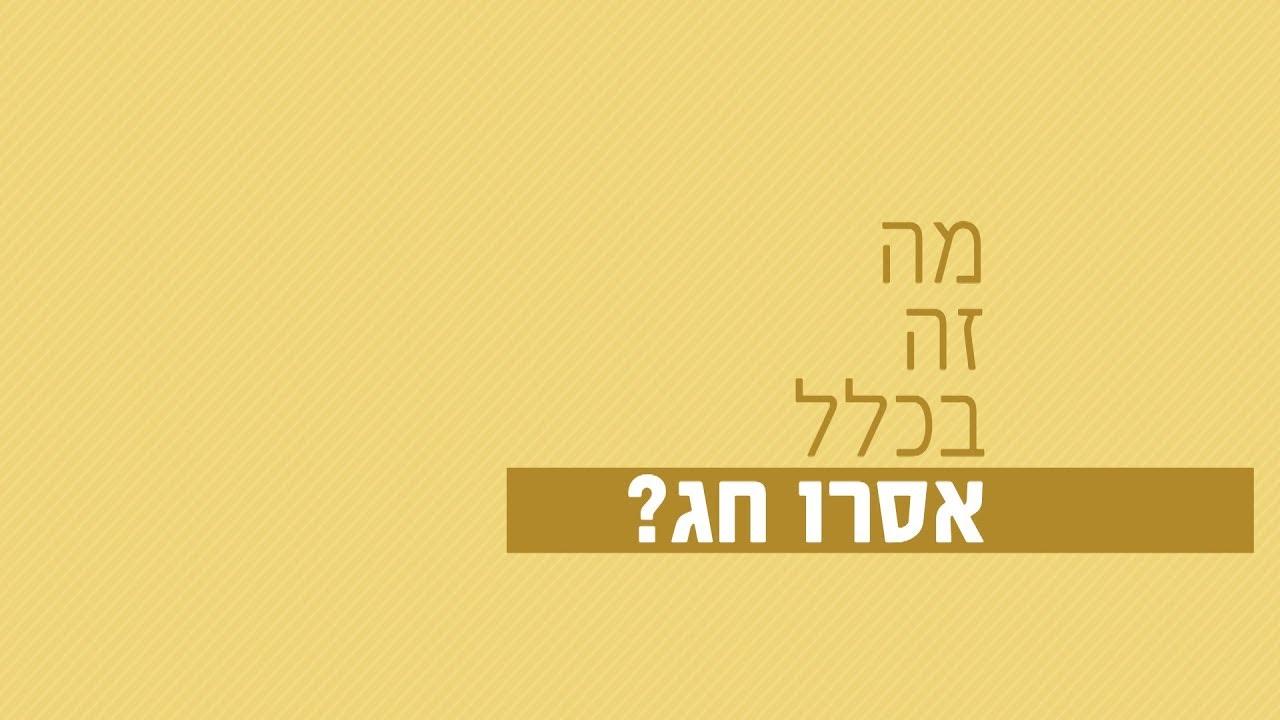 מה זה בכלל אסרו חג? רגע של אור עם הרב ישראל אברג'ל
