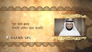 Surah Al-Qadr by MIshary al afsy with Bangla Subtitle