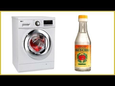 Зачем добавлять уксус при стирке в стиральную машину