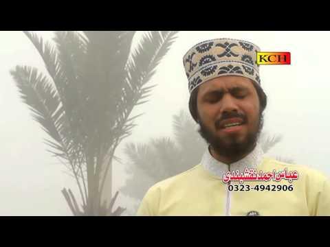 Uchyan o Shana Wally Tery Nall Abbas Ahmad