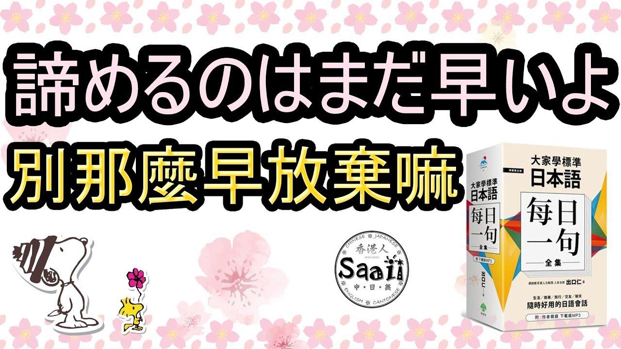 跟Saaii一起看書學日文口語 | 【大家學標準日本語每日一句】| #1 諦めるのはまだ早いよ 別那麼早放棄嘛 | 一起 ...
