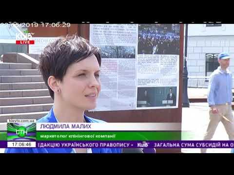 Телеканал Київ: 22.05.19 Столичні телевізійні новини 17.00