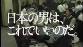 萩本欽一と舘ひろしが主演するジョージア エメラルドマウンテンCM 『麻...