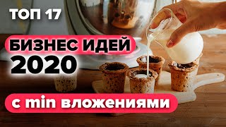 ТОП 17 бизнес идеи с минимальными вложениями 2020. Бизнес идеи 2020. Бизнес 2020.