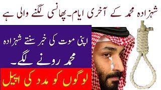 Shehzada Mohammad Bin Salman K Last Days | Hassnat Tv