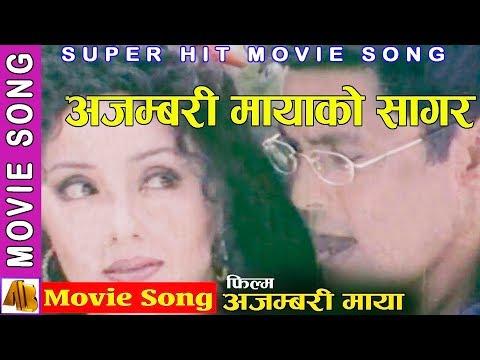 Ajambari MayaKo Sagar   Ajambari Maya Movie Song   Karishma   AB Pictures Farm   B.G Dali