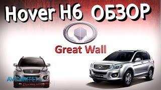 Great Wall Hover H6 Тест драйв обзор