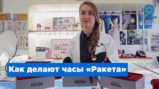 Как это - производство часов на Петродворцовом заводе «Ракета»