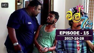 Mal Hathai | Episode 15 | 2017-10-28 Thumbnail