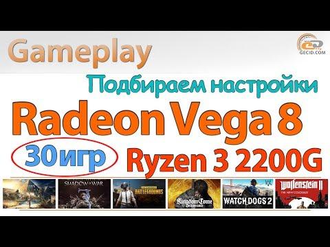 AMD Radeon Vega 8 в Ryzen 3 2200G: Gameplay без видеокарты в 30 популярных играх