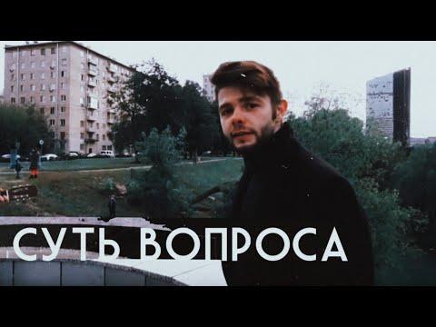 СУТЬ ВОПРОСА - трейлер (2019)