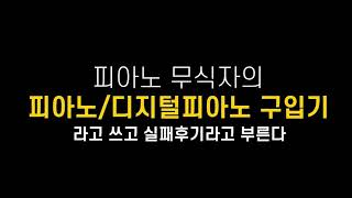 피아노무식자의 디지털피아노(뮤디스 8h,Fp30)/중고…