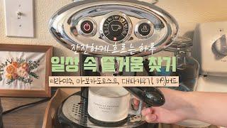 【디저트 자급자족 : 집에서 티라미수 대량생산】 | 미…