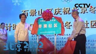 [北京2022]高井路社区:冬奥社区第一家| CCTV体育