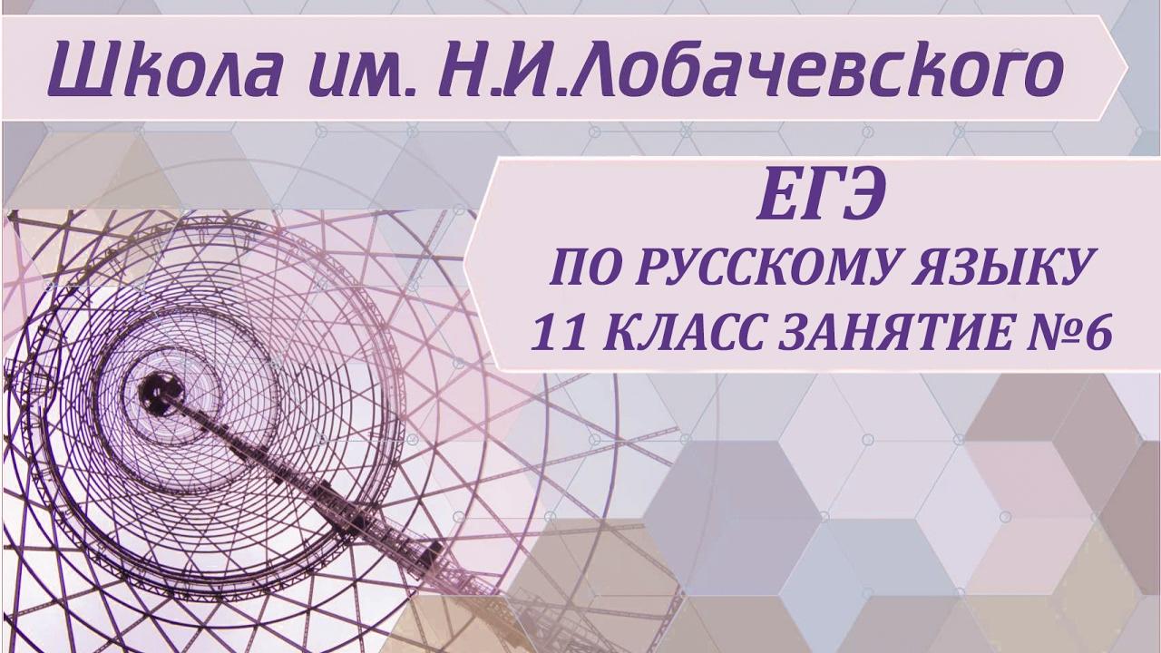 ЕГЭ по русскому язык 11 класс Занятие №6 Задание №13 Правописание предлогов, союзов, наречий