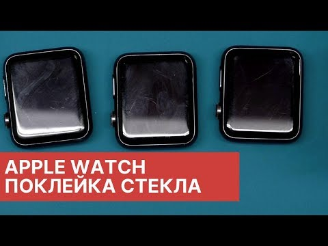 Как скрыть царапины на стекле Apple Watch | China-Service