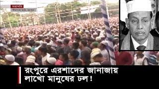 রংপুরে এরশাদের শেষ বিদায়ে লাখো মানুষের ঢল! | Hossain Mohammad Ershad